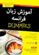 تصویر جلد آموزش زبان فرانسه
