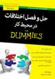 تصویر جلد حلوفصل اختلافات در محیط کار