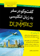 تصویر جلد گفتوگو در سفر به زبان انگلیسی