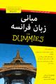تصویر جلد مبانی زبان فرانسه