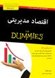 تصویر جلد اقتصاد مدیریتی