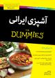 تصویر جلد آشپزی ایرانی