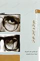 تصویر جلد کتاب کوچک کارگردانان (۴): جوئل و ایتن کوئن