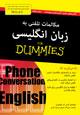 تصویر جلد مکالمات تلفنی به زبان انگلیسی