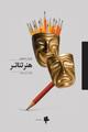 تصویر جلد هنر تئاتر