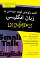 تصویر جلد گفتوگوهای کوتاه خودمانی به زبان انگلیسی