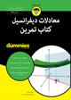 تصویر جلد معادلات دیفرانسیل کتاب تمرین