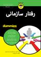 تصویر جلد رفتار سازمانی