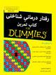 تصویر جلد رفتاردرمانیِ شناختی کتاب تمرین