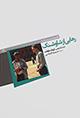 تصویر جلد رهایی از شاوشنک