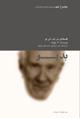 تصویر جلد فلسفهای در باب امر نو- بدیو