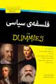 تصویر جلد فلسفهی سیاسی