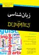 تصویر جلد زبانشناسی