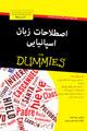 تصویر جلد اصطلاحات زبان اسپانیایی
